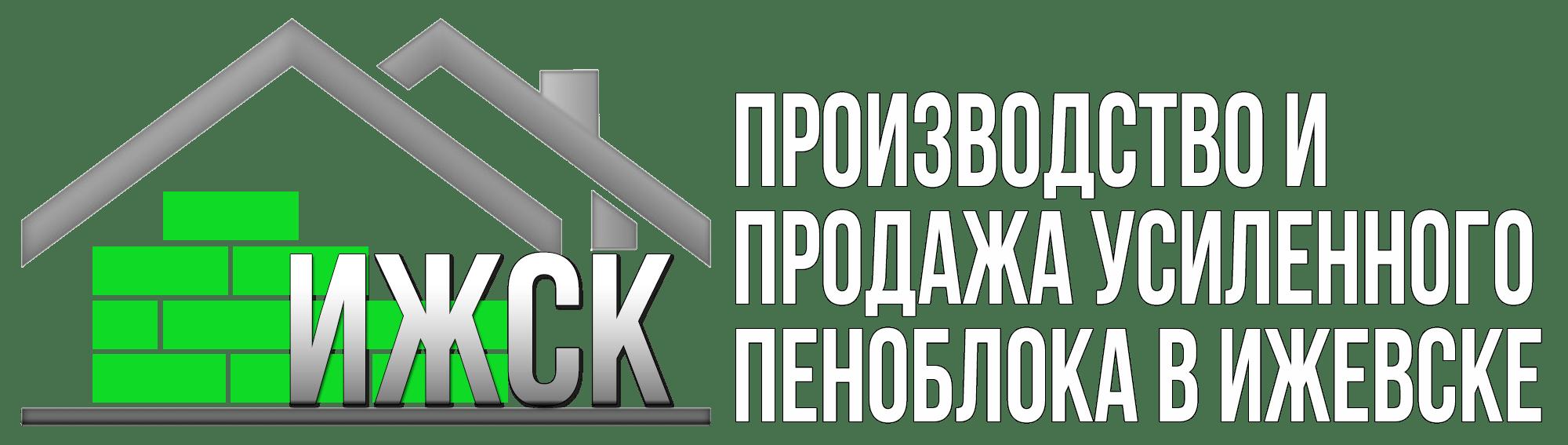 Пеноблок Ижевск